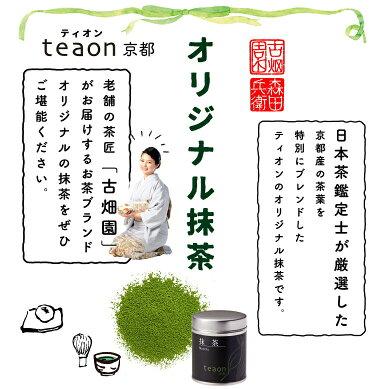 お抹茶への誘い1