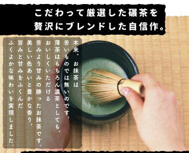お抹茶への誘い2