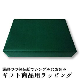 送料無料 ギフト商品用有料(100円税込)ラッピング 深緑の包装紙でシンプルに 慶事・仏事どちらでもお使い頂けます ラッピング代として1個につき100円税込で承ます ご希望の方のみ商品とは別にカートにお入れ下さい 敬老の日