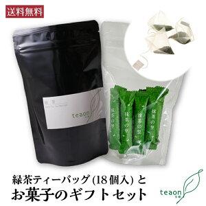 母の日 お茶 母の日 お花 【宅配便】セット商品 緑茶ティーバッグ(3g×18個)・抹茶の里(6g×12本)セット 美味しいお茶をお手軽にティーバッグでも味わえる 京都 宇治 抹茶 高級緑茶 お茶
