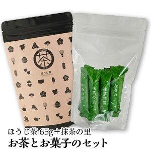 母の日 お茶 母の日 お花 【宅配便】セット商品 ほうじ茶65g・抹茶の里(6g×12本)セット 手軽に美味しく 赤ちゃんや妊婦さんにも優しい アイスでもホットでも。 京都 宇治 抹茶 高級緑茶