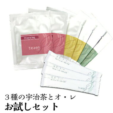 [送料無料]今だけ!期間限定朝茶・昼茶・夜茶3種お試しパック+グリーンティ・オ・レお試しセット
