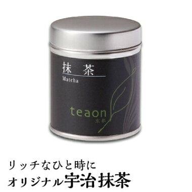 teaonオリジナル抹茶