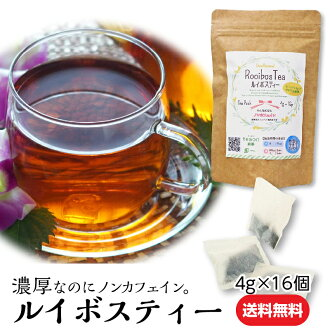 Rich decaffeinated Rooibos 4 g tea health about 48 servings. Water out diet Rooibos tea present Hokkaido and Okinawa is +200 yen Uji Matcha Kyoto souvenir decaffeinated decaffeinated life thank you for mother's day father's day 02P03Sep16