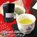緑茶ティーバッグ 18個入美味しいお茶をお手軽にティーバッグでも味わえる。京都 宇治 お茶 国産 緑茶宇治茶 カフェ …
