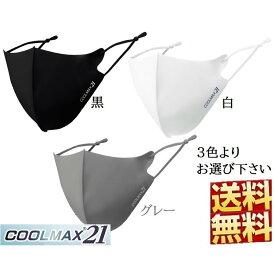 アクアバンク クールマックス21 冷感マスク ふつうサイズ 1枚 3色よりお選び下さい