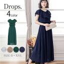 パーティードレス 結婚式 ドレス ロング 袖あり 大きいサイズ 小さいサイズ ワンピース ロングドレス 演奏会 チュール…