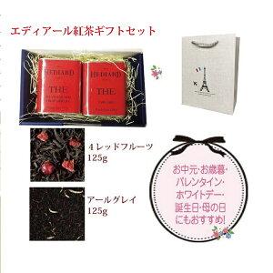 【ギフト袋付き】エディアール紅茶ギフトセット(アールグレイ&フォーレッドフルーツ 125g×2缶)