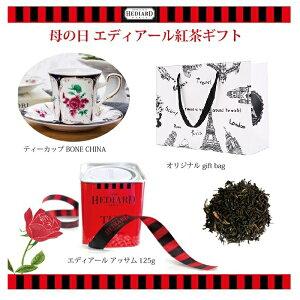 エディアール紅茶ギフト gift アッサム オリジナル袋付き 母の日プレゼント
