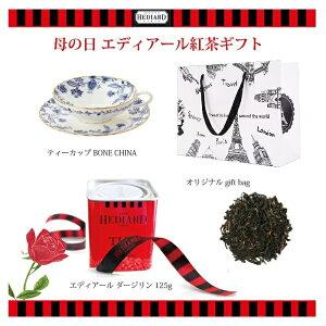 エディアール紅茶ギフト gift ダージリン 母の日プレゼント