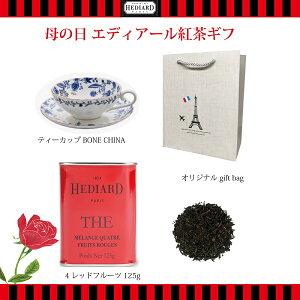 エディアール紅茶ギフト gift フォーレッドフルーツ 母の日