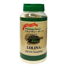 ロリーナパルメザンチーズ454g 業務用 大容量
