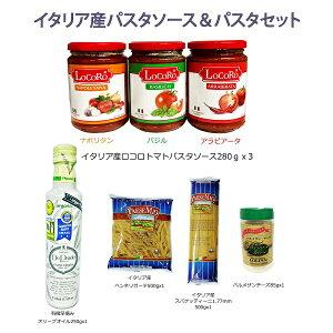 【厳選素材のパスタセット】 (ロコロトマトソース・スパゲティ・有機オリーブオイル・パルメザンチーズ)
