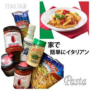 【厳選素材のパスタセット】 (赤色トマトソース・パスタ・有機オリーブオイル・パルメザンチーズ)