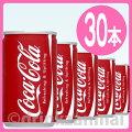 【コカコーラ】(コカ・コーラ)コカコーラ160ml缶1ケース30本入