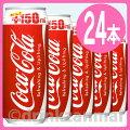 【コカコーラ】(コカ・コーラ)コカコーラ500ml缶1ケース24本入