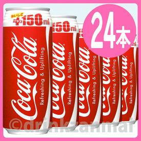 ★【2ケースセット 48本】 コカコーラ 500ml 缶 2箱48本【CocaCola】送料無料重量20キロ以上大型(一部地域送料無料対象外)605415【RCP】