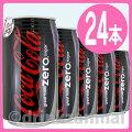 【コカコーラ】(コカ・コーラ)コカコーラゼロ(zero)350ml缶1ケース24本入