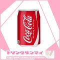 【コカコーラ】(コカ・コーラ)コカコーラ280ml缶1ケース12本入