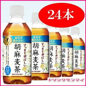 胡麻麦茶 350ml ×24本 サントリー