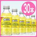 【ハウスウェルネス】C1000ビタミンレモン140mlワンウェイ瓶1ケース30本入