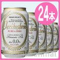 【パナバック】プライムセレクトヴェリタスブロイピュア&フリー330ml缶1ケース24本入