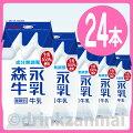 【森永乳業】森永牛乳200mlプリズマパック1ケース24本入