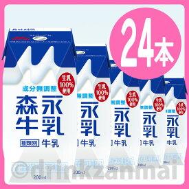 【森永乳業】 森永牛乳 200ml プリズマパック 1ケース 24本入05P08Feb15【RCP】