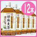 【サントリー】胡麻麦茶(ごま麦茶)1000mlペットボトル1ケース12本入