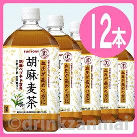 【サントリー】 胡麻麦茶 (ごま麦茶) 1.05L ペットボトル 1ケース 12本入05P03Dec16【RCP】
