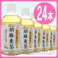 【サントリー】胡麻麦茶(ごま麦茶)350mlペットボトル1ケース24本入(自販機対応)