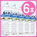 【サントリー】天然水(奥大山)2000mlペットボトル1ケース6本入