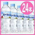 【サントリー】天然水(奥大山)550mlペットボトル1ケース24本入