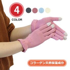 【おやすみ手袋 コラーゲン】保湿 コラーゲン配合 ハンドケア スマホ対応 レディース 日本製 手洗いOK 誕生日 プレゼント