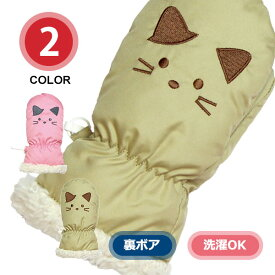 5b0a016e2d004f キッズ【ナイロン系ミトン(ネコ刺繍)】 小さい子供 ミトン 手袋 ねこ 猫