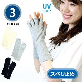 【1000円ポッキリ】UV アームカバー ミドル 無地 綿100% 滑り止め付き レディース SS9532