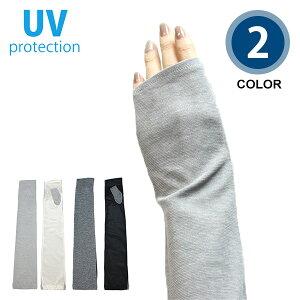 【ロングアームミジンボーダー】婦人 レディース 紫外線対策 アームカバー 吸汗吸湿 ボーダー グレー ブラック メッシュ 通気性 スベリ止め 日焼け防止 UV手袋
