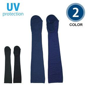 【遮熱ロング手のひらフリー】婦人 レディース 紫外線対策 アームカバー 無地 ネイビー ブラック 日焼け防止 UV手袋