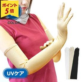【ポイント5倍】【1000円ポッキリ】接触冷感 UVロング手袋 滑り止め付き 吸汗速乾 レディース 50cm SS9471