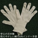 インナー手袋【今治タオルの糸】綿100%日本製【キャッシュレス5%還元】