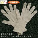 インナー手袋6組セット【今治タオルの糸】綿100%日本製 送料無料