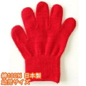 カラー軍手 綿100%日本製[幼児]赤【今治タオルの糸】