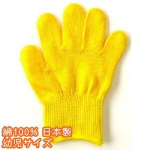 カラー軍手 綿100%日本製[幼児]黄色【今治タオルの糸】発表会・お遊戯会にポイント2倍