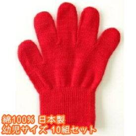 カラー軍手[幼児]赤10組セット【今治タオルの糸】綿100%日本製