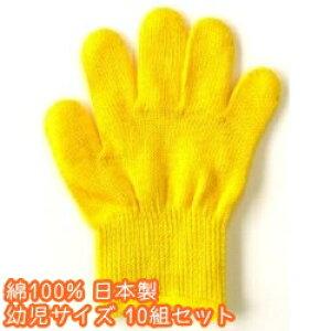 カラー軍手[幼児]黄色10組セット【今治タオルの糸】綿100%日本製発表会・お遊戯会にポイント2倍