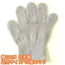カラー軍手[幼児]グレイ10組セット【今治タオルの糸】綿100%日本製