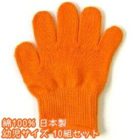 カラー軍手 綿100%日本製お得10組セット[幼児]オレンジ【今治タオルの糸で編みました】【ラッキーシール対応】