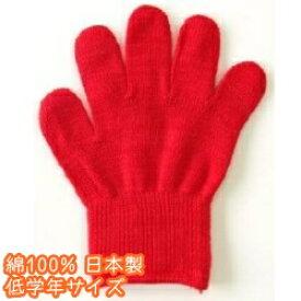 カラー軍手[小学校低学年]赤【今治タオルの糸】綿100%日本製