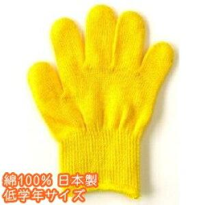 カラー軍手[小学校低学年]黄色【今治タオルの糸】綿100%日本製ポイント2倍