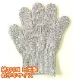 カラー軍手[小学校低学年]グレイ【今治タオルの糸】綿100%日本製